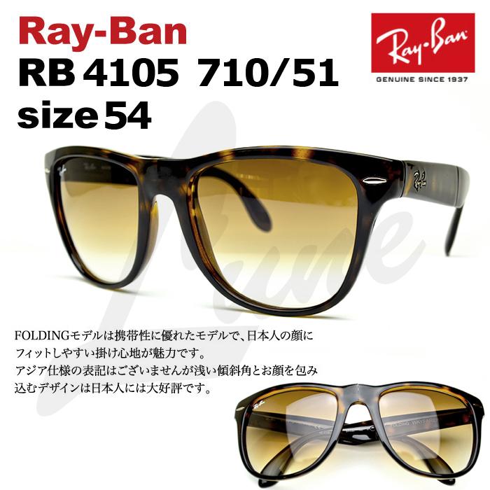 【国内正規品】RayBan(レイバン) サングラス RB4105-710/51 54サイズ  Wayfarer Folding(BK)
