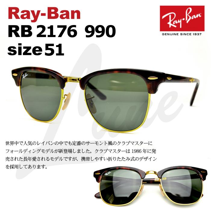 【国内正規品】RayBan(レイバン) サングラス RB2176-990 51サイズ Clubmaster Folding