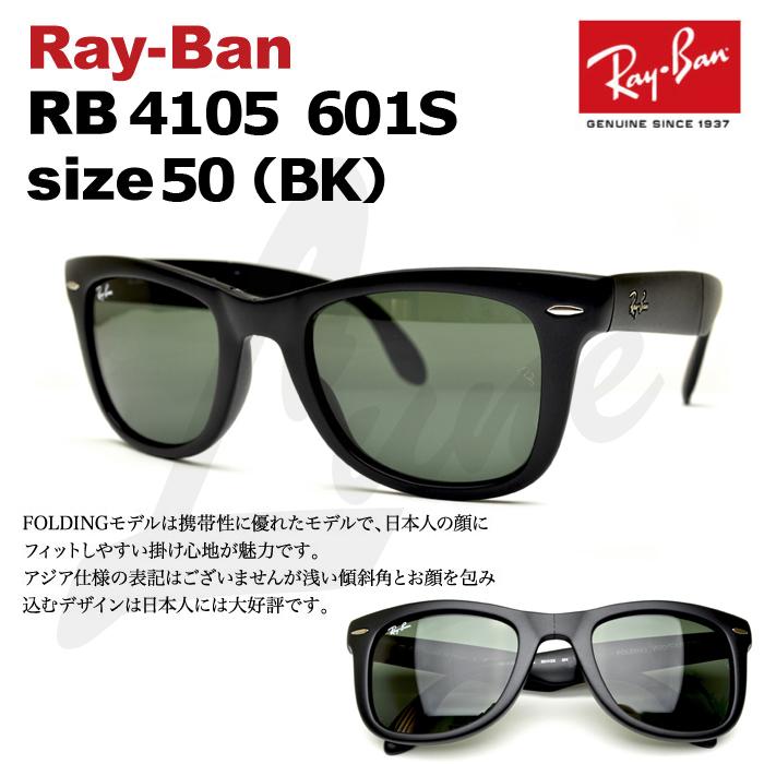 【国内正規品】RayBan(レイバン) サングラス RB4105-601S 50サイズ Wayfarer Folding(BK)