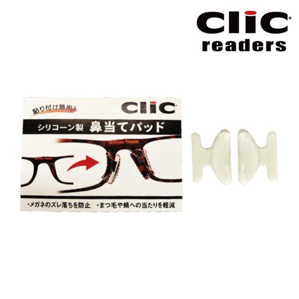 貼り付け簡単 メガネのずり落ち防止 送料無料 Clic readers 2021 専用鼻当てパッド 本日の目玉 1ペア クリックリーダー 初売り 名眼