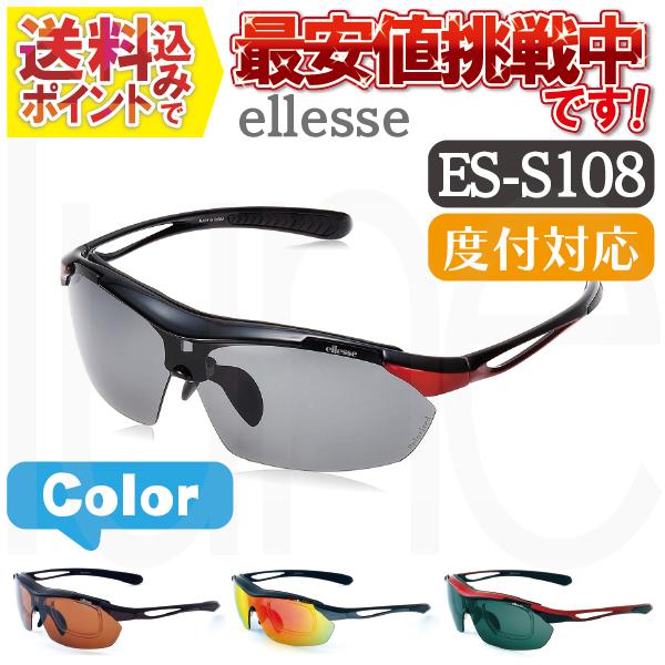 送料無料 ellesse(エレッセ) スポーツサングラス ES-S108 偏光サングラス ゴルフサングラス 釣り テニス 偏光,高機能サングラス 度付きに出来る優れもの エレッセ サングラス