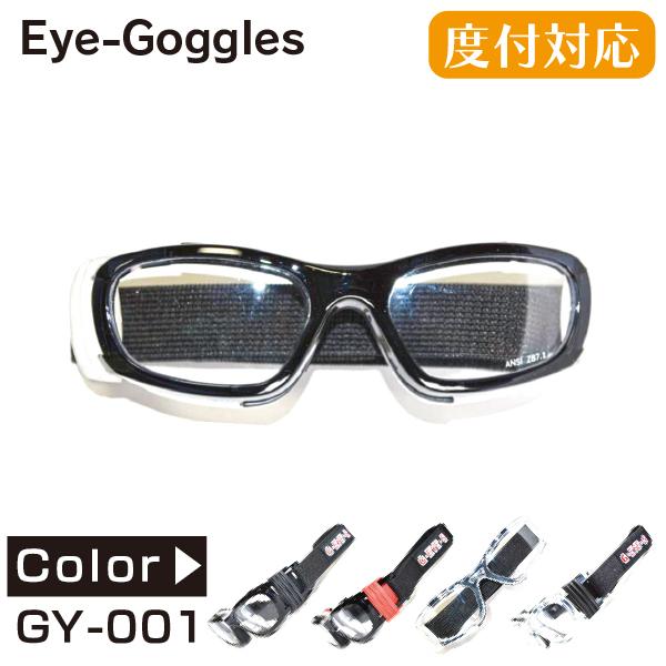 【送料無料】アイゴーグル 大人用 GY-001 度数付きレンズセット メガネ フレーム サングラス 比べてみてくださいレンズランクアップが安いです