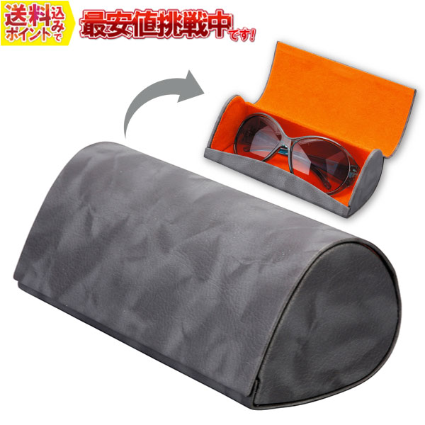 期間限定今なら送料無料 大きめサイズの収納に シックなメガネケース 超ワイドメガネケース レザー調 パール グレー セミハード 1着でも送料無料 SO-78
