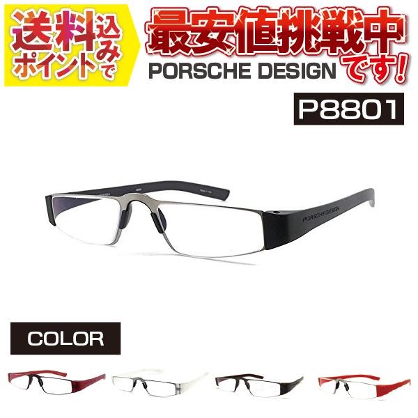 【送料無料】老眼鏡 ポルシェデザイン PORSCHE DESIGN P8801 リーディンググラス 父の日 プレゼント 最高級リーディンググラス