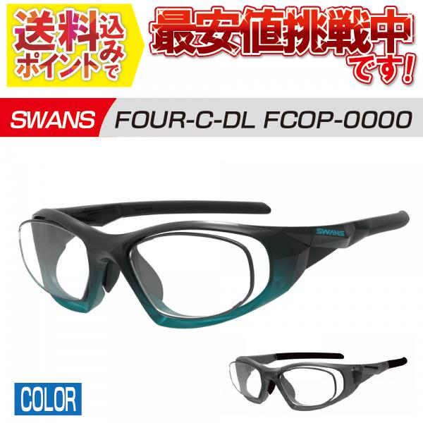 SWANS(スワンズ) アスリートグラス FOUR-C-DL FCOP-0000 度付き対応 注文前の在庫確認をお願いします。