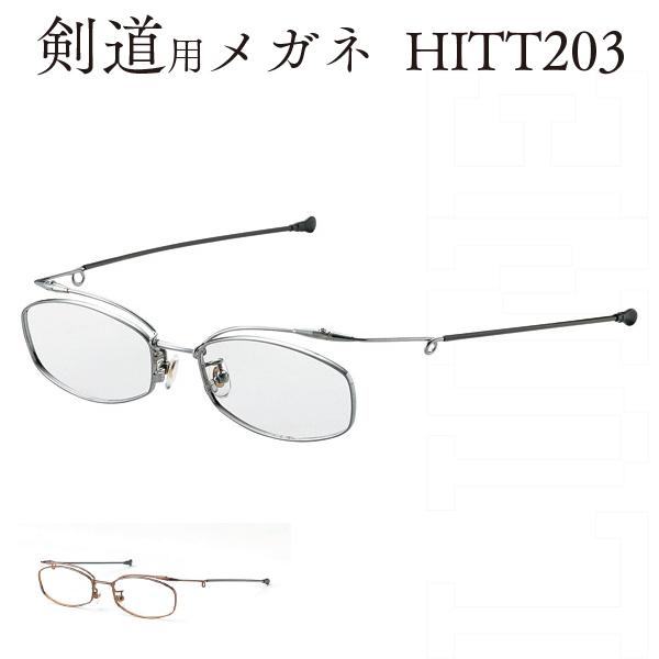 剣道用メガネ HITT203 度付き対応 日本製 49サイズ