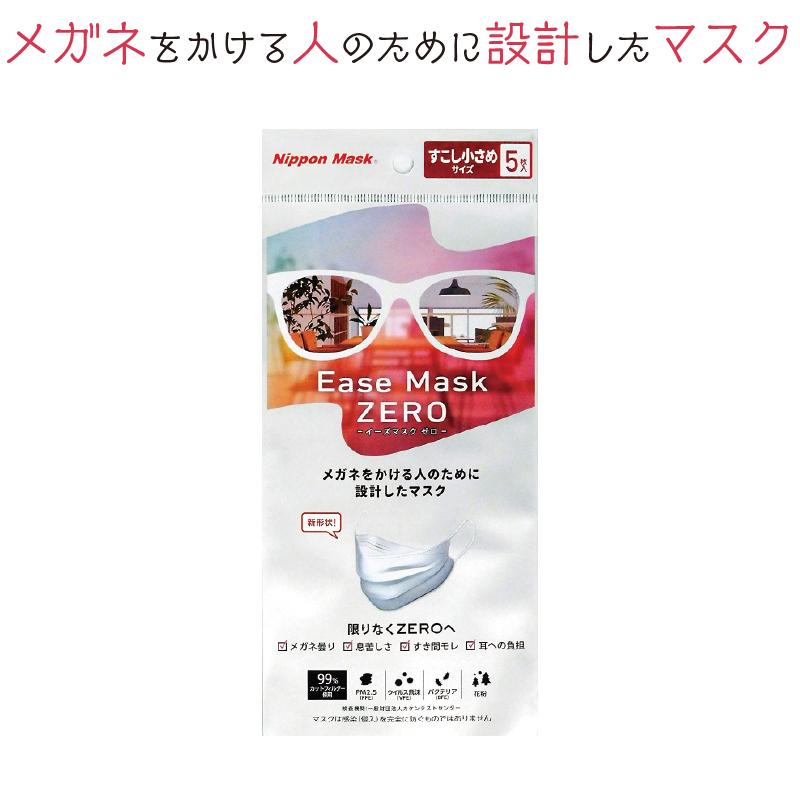 メガネをかける人のために設計したマスク イーズマスク ゼロ Ease Mask ZERO 少し小さめ 5枚入 日本マスク
