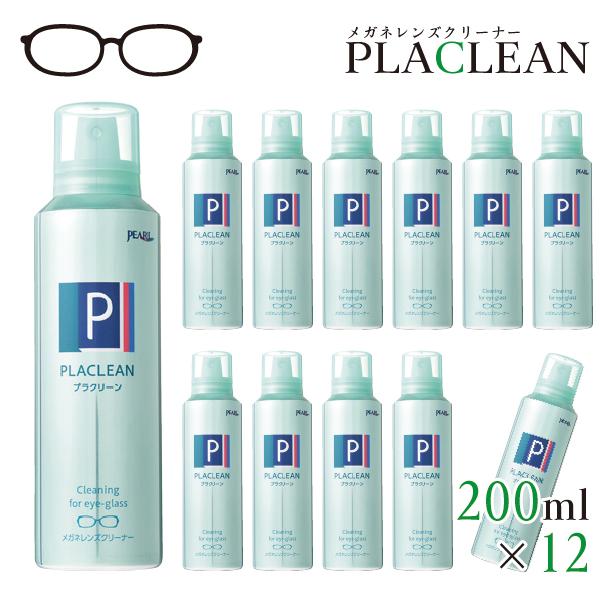 送料無料 パール プラクリーン 200ml 12本セット メガネ クリーナー プラスチックレンズ専用 エアゾールタイプ