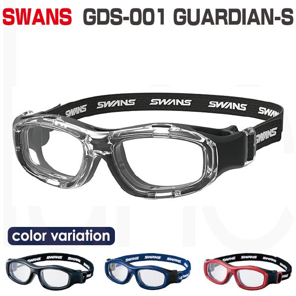 SWANS アイガード ガーディアン GDS-001 キッズサイズ 度入り・乱視対応