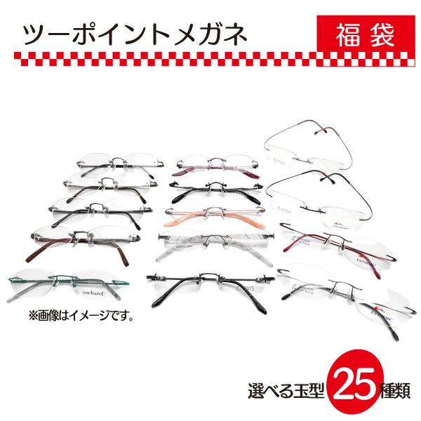 お好きな玉型を選んでオンリーワンの眼鏡を ツーポイントメガネ 福袋 近視 乱視対応 度入レンズ 2ポイント 4年保証 テンプル+メガネ拭き リムレス 全国どこでも送料無料 メガネ布ケース ふちなし