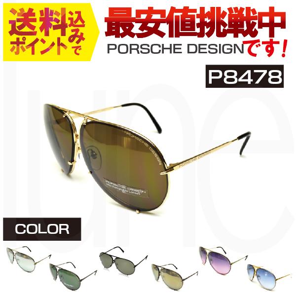 ポルシェデザイン PORSCHE DESIGN 日時指定 正規品 サングラス 送料無料 スペアレンズ付き ティアドロップ 全7色 新色追加して再販 在庫限り P8478