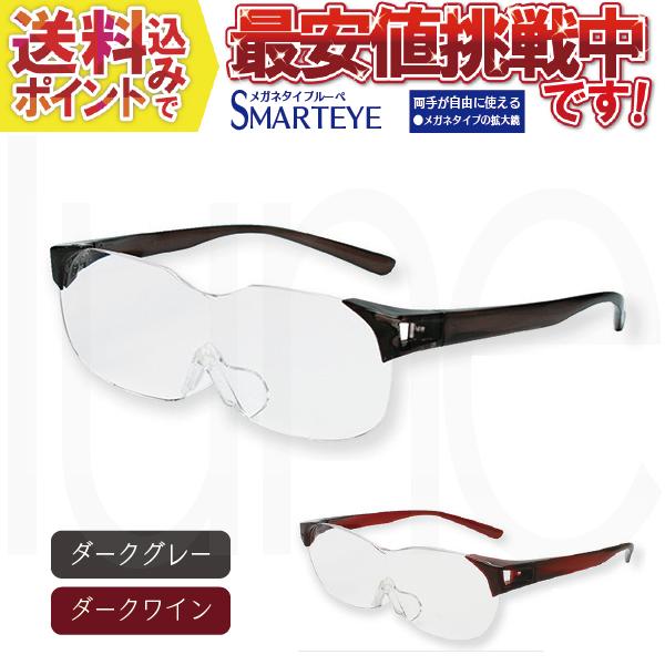 送料無料 再再販 両手が自由に使えるメガネタイプの拡大鏡 ルーペ スマートアイ 老眼鏡 高級品 拡大率1.6倍