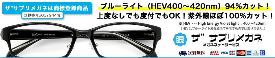 メガネネットサービス:光からも疲れからも眼を守る健康サプリメガネショップ!