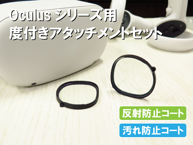 メガネ不要 正規認証品 新規格 快適なVRライフに最適な度付きレンズアダプターセット Oculusシリーズ用 度付きレンズ 乱視対応 毎日続々入荷 マルチコート収納ケース付 アタッチメントセット