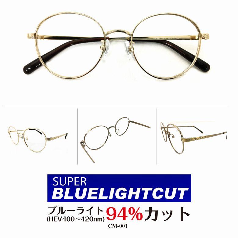 送料無料 国産 スーパーブルーライトカットメガネ 老眼鏡 リーディンググラス メガネ度付き ボストン 丸眼鏡 黒縁 メガネセット ズレ防止 プレゼント ギフト レディース メンズ 目に良い 疲れない 優しい 楽 疲れない 老眼 パソコンメガネ UV100% 360°カット