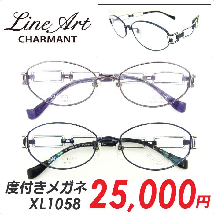 メガネ度付き Line Art CHARMANT ラインアート シャルマンメガネセットレディース 近視・遠視・乱視・老眼 PCメガネ度付きブルーライト対応(オプション)