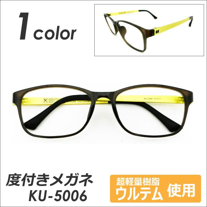 0ac885fb09edd メガネ度付きウルテム超軽量フレームメガネセットレディースメンズ近視・遠視・乱視