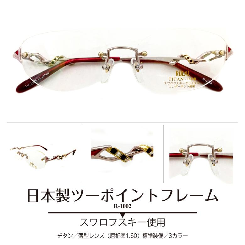 メガネ度付き 日本製 鯖江 チタンフレーム度入りレンズ ケース付き メガネセット レディース 婦人近視・遠視・乱視・老眼 PCメガネ度付きブルーライト対応(オプション)