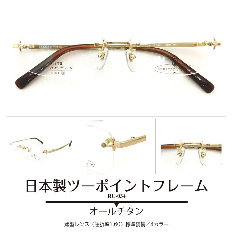 メガネ度付き ツーポイントフレーム 縁なし 薄型レンズ(屈折率1.60/非球面)標準搭載 日本製チタン メガネセットメンズ レディース 近視・遠視・乱視・老眼 PCメガネ度付きブルーライト対応(オプション)