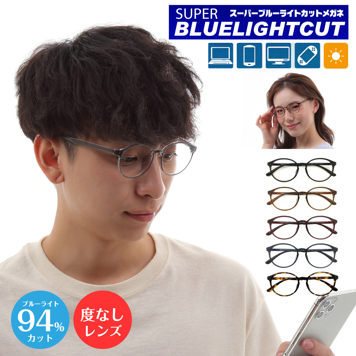 ブルーライトカット94% UV100% 紫外線カット おしゃれ かっこいい 年中無休 定番スタイル あす楽 度なし 伊達メガネ スーパーブルーライトカット 94% ボストン 丸眼鏡 UV420 プレゼント 男性 ギフト 女性 高級品 ブルーライトカット PCメガネ メンズ パソコンメガネ めがね UVカット スマホメガネ 眼鏡 レディース メガネ