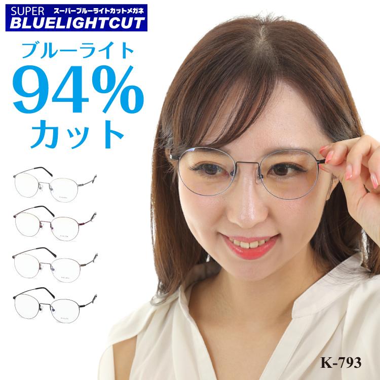 送料無料 度付き 近視 遠視 乱視 スーパーブルーライトカットメガネ メガネ度付き βステンレス 極細 ボストン メガネセット ズレ防止 プレゼント ギフト レディース メンズ 目疲れない 目に良い 優しい 楽 疲れない 老眼 パソコンメガネ UV100% 360 カット