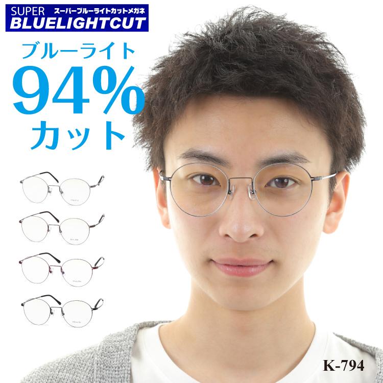 送料無料 だて めがね 眼鏡 ダテ 伊達 スーパーブルーライトカットメガネ メガネ度なし 極細 軽量 ボストン メガネセット ズレ防止 プレゼント ギフト レディース メンズ 目疲れない 目に良い 優しい 楽 疲れない 老眼 パソコンメガネ UV100% 360 カット