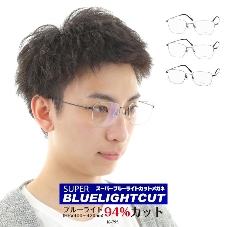 送料無料 国産 スーパーブルーライトカットメガネ 老眼鏡 リーディンググラス メガネ度付き スクエア 極細 軽量 メガネセット ズレ防止 プレゼント ギフト レディース メンズ 目疲れない 目に良い 優しい 楽 疲れない 老眼 パソコンメガネ UV100% 360°カット
