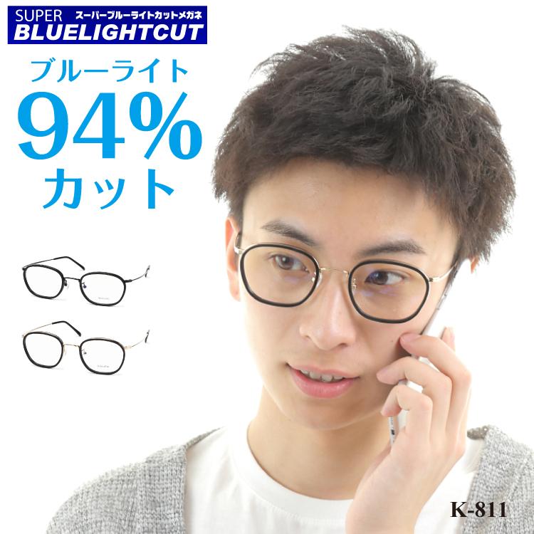 送料無料 国産 スーパーブルーライトカットメガネ 老眼鏡 リーディンググラス メガネ度付き ボストン 軽量 メガネセット ズレ防止 プレゼント ギフト レディース メンズ 目疲れない 目に良い 優しい 楽 疲れない 老眼 パソコンメガネ UV100% 360°カット