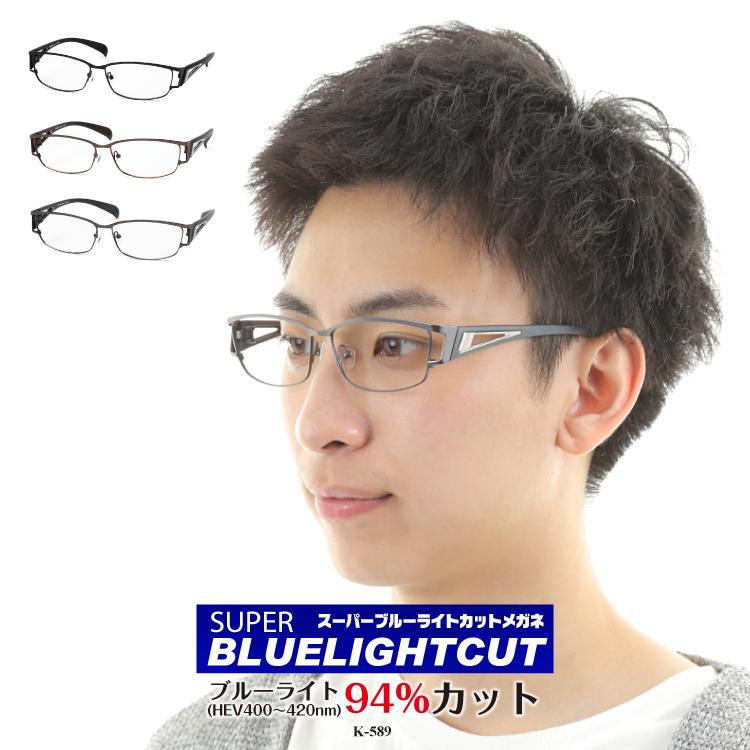 送料無料 国産 スーパーブルーライトカットメガネ 老眼鏡 リーディンググラス メガネ度付き スクエア メガネセット ズレ防止 プレゼント ギフト レディース メンズ 目疲れない 目に良い 優しい 楽 疲れない 老眼 パソコンメガネ UV100% 360°カット