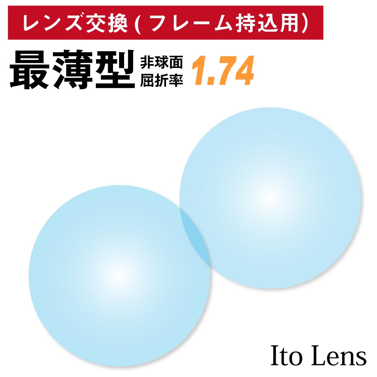 【他店のフレームもOK】【レンズ交換専用】フレーム持ち込み用 最薄型 屈折率 1.74 非球面レンズ メガネ レンズ 交換 UVカット 紫外線カット キズ防止 反射防止 撥水 汚れはじきコート 無色 クリア 透明