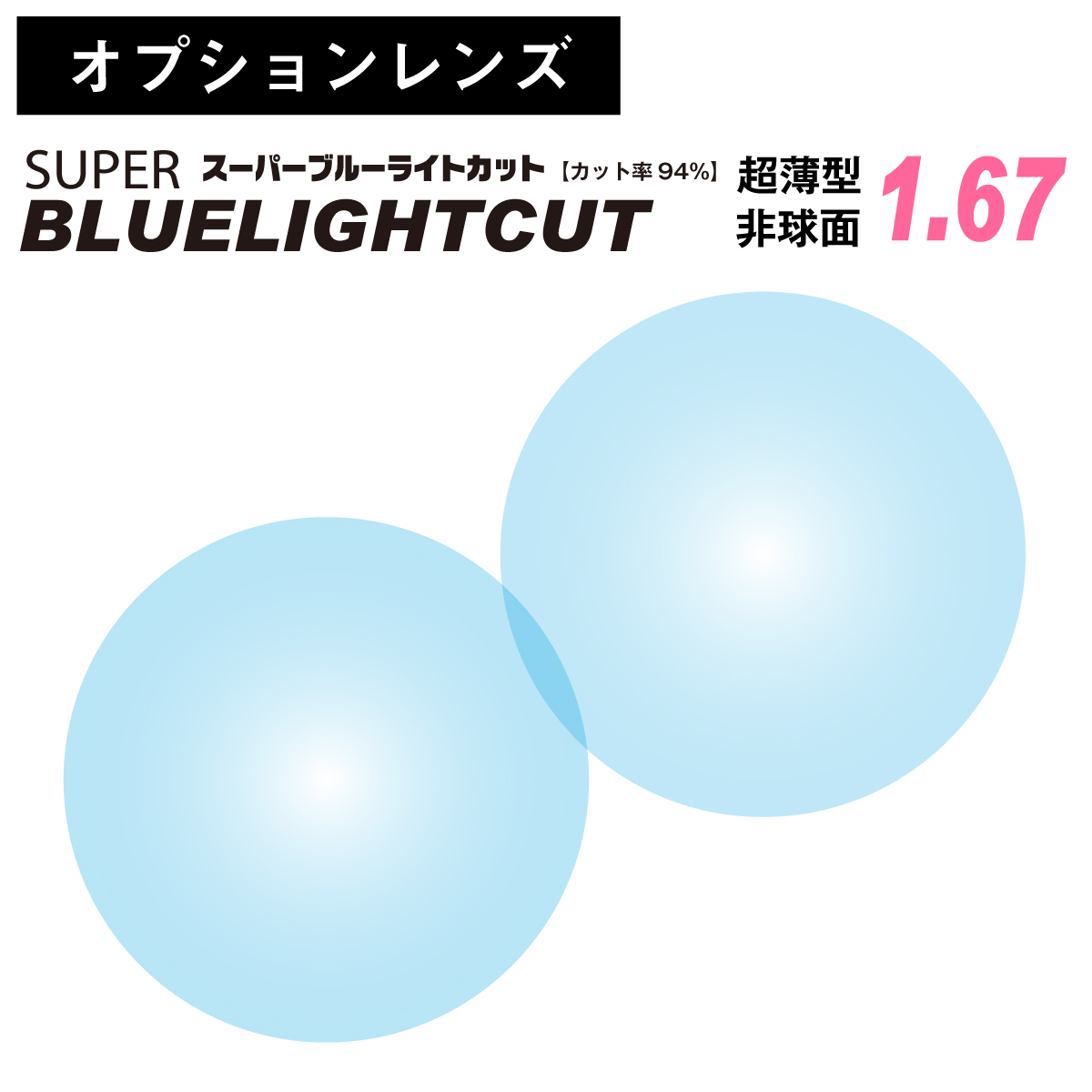 ブルーライト 青色光 カット ☆最安値に挑戦 94% 紫外線カット UVカット 日本製近視 遠視 乱視 老眼 超薄型非球面レンズ 屈折率1.67 スマホ 日本製 PC オプションレンズ 2枚1組 パソコン 豊富な品 94% スーパーブルーライトカット