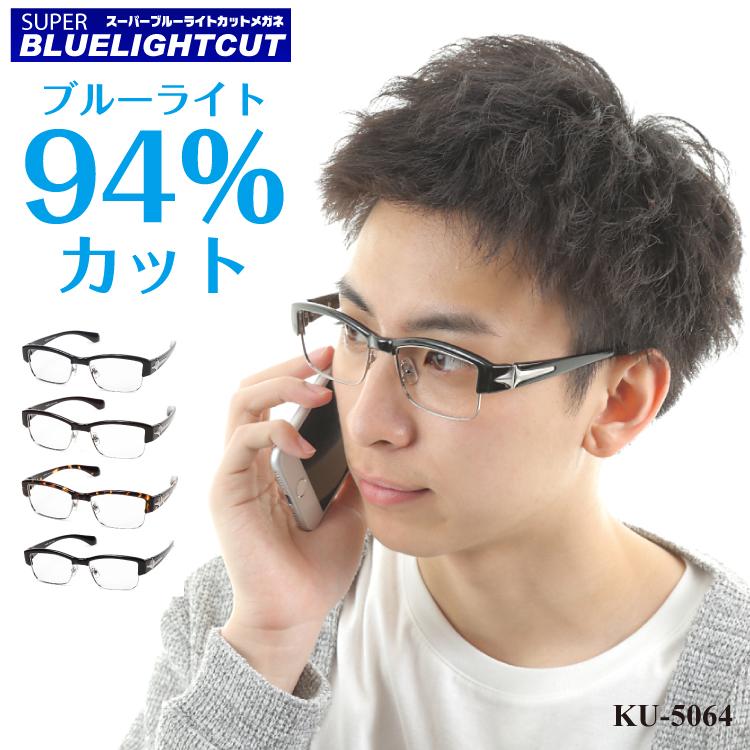 送料無料 国産 スーパーブルーライトカットメガネ 老眼鏡 リーディンググラス メガネ度付き ブロー メガネセット ズレ防止 プレゼント ギフト レディース メンズ 目疲れない 目に良い 優しい 楽 疲れない 老眼 パソコンメガネ UV100% 360°カット