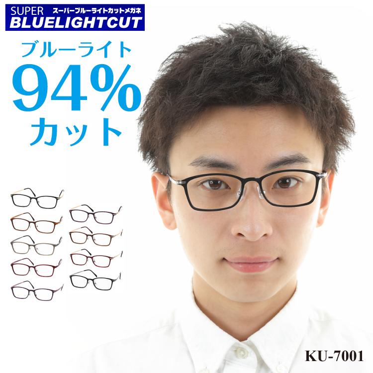 送料無料 度付き 近視 遠視 乱視 スーパーブルーライトカットメガネ メガネ度付き ウルテム チタン スクエア 鼻パット付き メガネセット ズレ防止 プレゼント ギフト レディース メンズ 目疲れない 目に良い 優しい 楽 疲れない 老眼 パソコンメガネ UV100% 360 カット