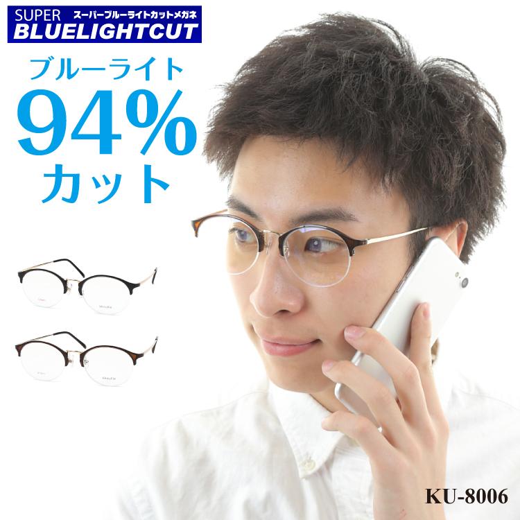 送料無料 だて めがね 眼鏡 ダテ 伊達 スーパーブルーライトカットメガネ メガネ度なし ボストン ハーフリム メガネセット ズレ防止 プレゼント ギフト レディース メンズ 目疲れない 目に良い 優しい 楽 疲れない 老眼 パソコンメガネ UV100% 360 カット