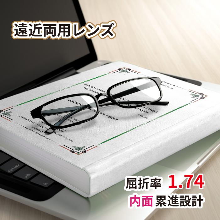 【オプション】遠近両用 内面累進レンズ 屈折率1.74 最薄型 (2枚1組)