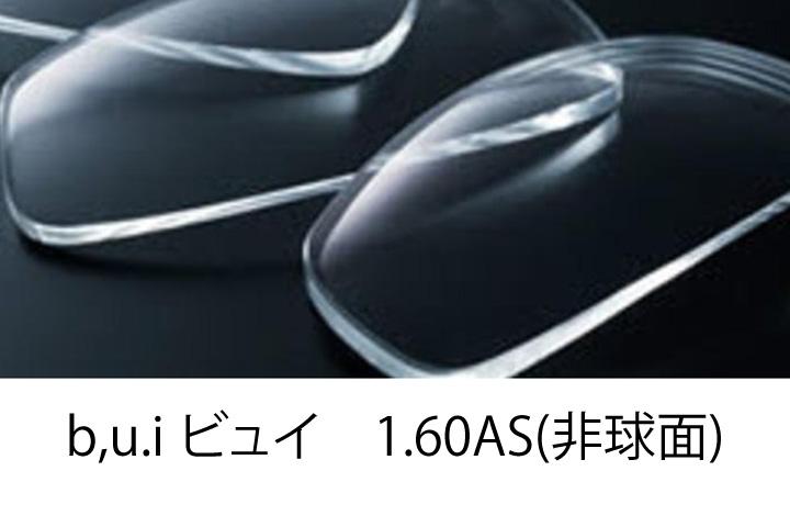 青山眼鏡 b.u.i:ビュイ 1.60AS(非球面)