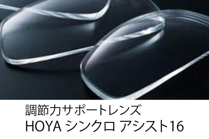HOYA SYNCRO ASSIST 1.6 シンクロ設計 アシストレンズ 1.6 調節力サポートレンズ