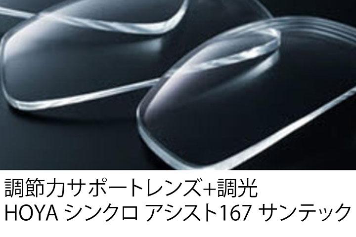 HOYA SYNCRO ASSIST 1.67 SUNTECH シンクロ設計 アシストレンズ 1.67 サンテック 調節力サポートレンズ 調光レンズ