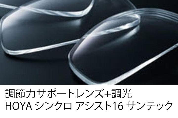 HOYA SYNCRO ASSIST 1.6 SUNTECH シンクロ設計 アシストレンズ 1.6 サンテック 調節力サポートレンズ 調光レンズ
