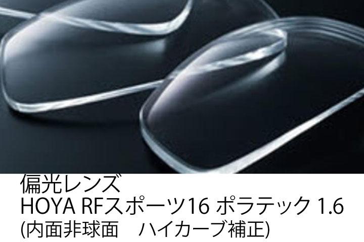 HOYA RFスポーツ1.6 ポラテック(偏光レンズ)(内面非球面 ハイカーブ補正プラスチックレンズ)