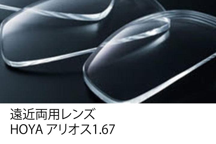 HOYA遠近両用レンズ はじめての方にオススメなエントリーモデル アリオス1.67