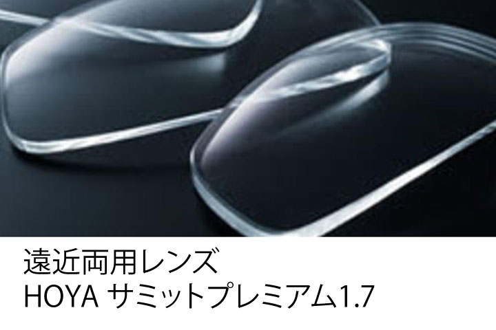 HOYA遠近両用レンズ バランスのとれたコストパフォーマンスの高いベストセラー商品 LUX サミットプレミアム SPL 1.7