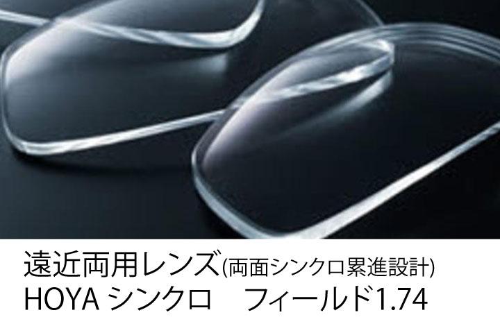 HOYA遠近両用レンズ 両面シンクロ累進設計採用 LUX シンクロフィールド SYF 1.74