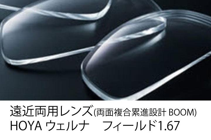HOYA遠近両用レンズ 両面複合累進設計 (BOOM) LUX ウェルナフィールド WEF 1.67