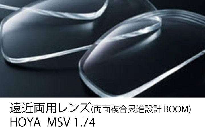 HOYA遠近両用レンズ 両面複合累進設計 (BOOM) BOOM設計最高峰レンズ LUX MSV 1.74