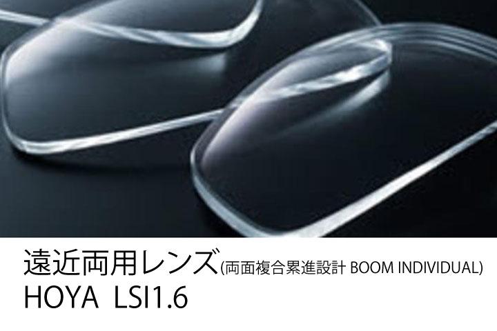 HOYA遠近両用レンズ 両面複合累進設計 (BOOM individual) LUX LSi 1.6