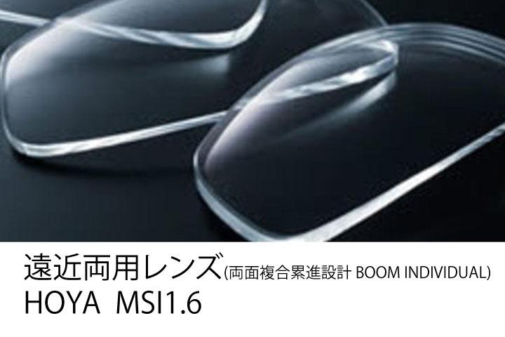 HOYA遠近両用レンズ 両面複合累進設計 (BOOM individual) LUX MSi 1.6