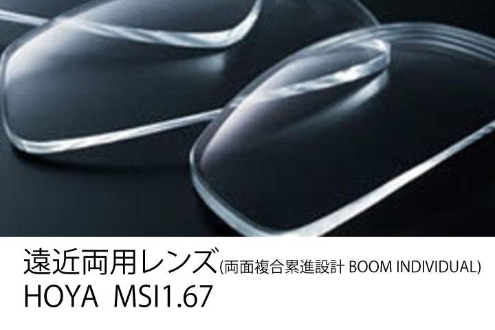 HOYA遠近両用レンズ 両面複合累進設計 (BOOM individual) LUX MSi 1.67