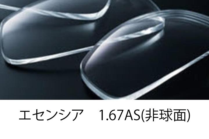 伊藤光学 レシエンテ エセンシア(キズがつきにくい)コート (1.67非球面プラスチックレンズ UVカット付) 日本製