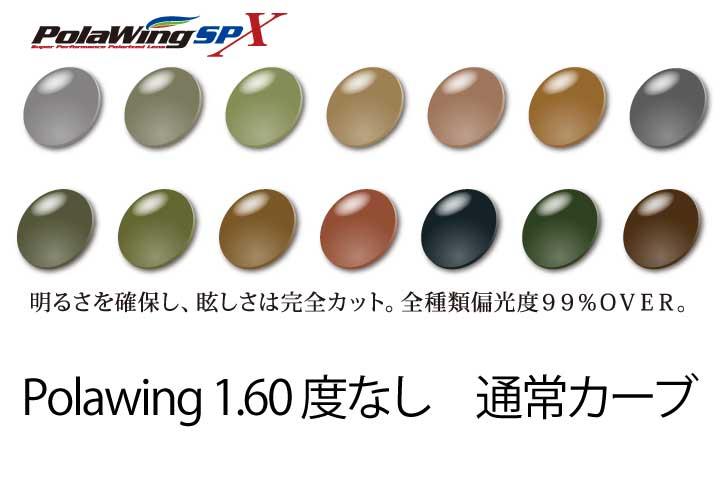 COMBEX PolawingSPX 1.60度なし 4カーブレンズ